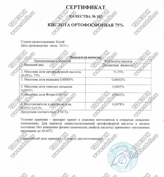 СЕРТИФИКАТ КАЧЕСТВА № 103  КИСЛОТА ОРТОФОСФОРНАЯ 75%