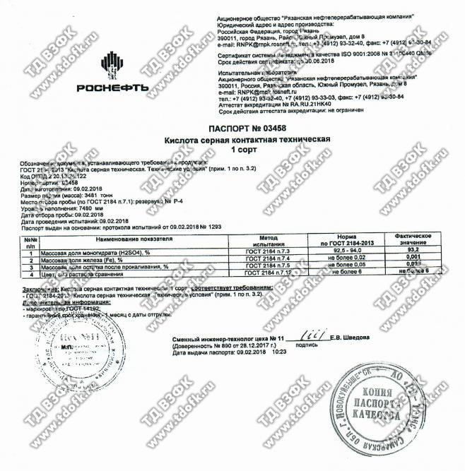 Сертификат - Кислота серная техническая первого сорта
