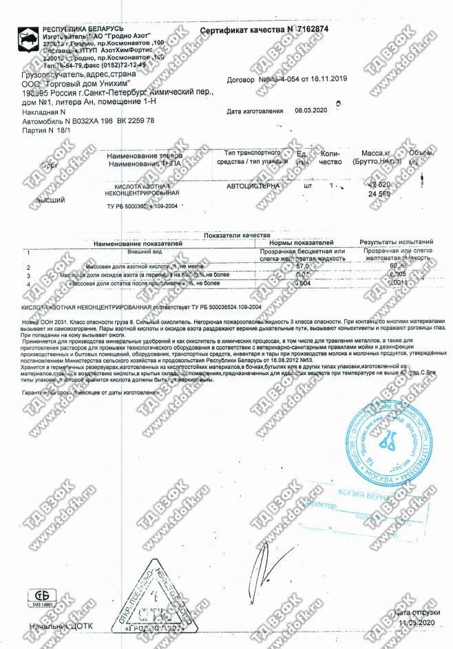 Сертификат качества   «Кислота азотная неконцентрированная»